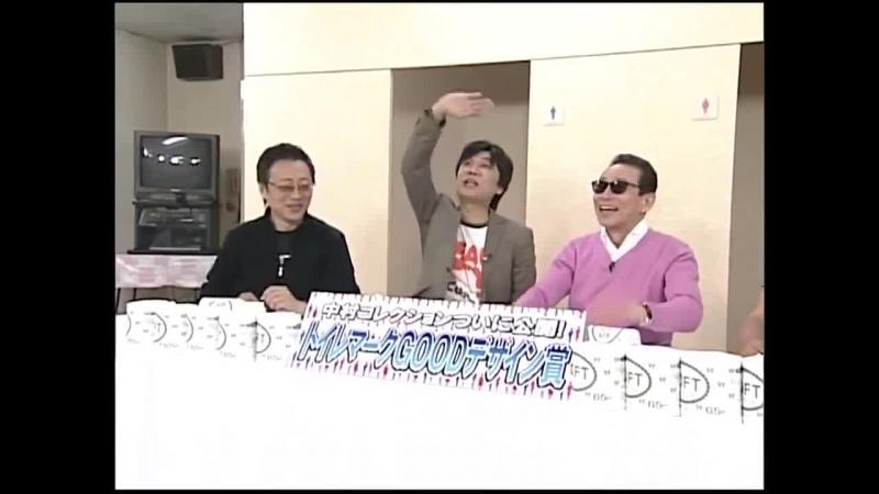 タモリ倶楽部 2011年5月22日 110522 中村コレクションついに公開 トイレマークGOODデザイン賞