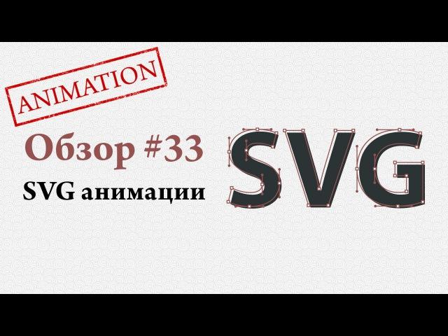 SVG анимации CSS SMIL и