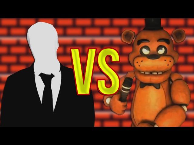 5 Ночей с Фредди VS Слендермен | СУПЕР РЭП БИТВА | Five Nights At Freddys FNAF Против Slender man