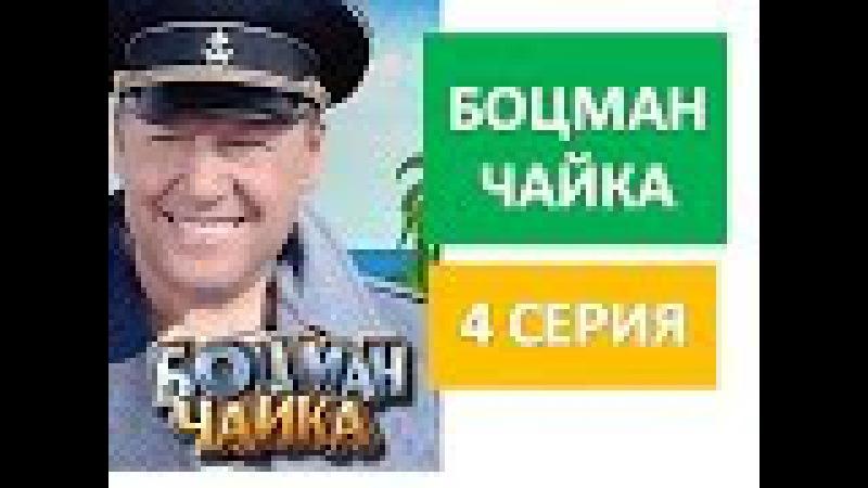 Боцман Чайка 4 серия   Онлайн сериал 2015 лирическая комедия