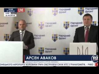 Аваков назвал партию Ляшко пидарастической