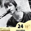 Роман Филиппов. 24 сентября. Москва