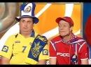 Дуэт Кролики.Россия против Украины.Болельщики.Юмор.