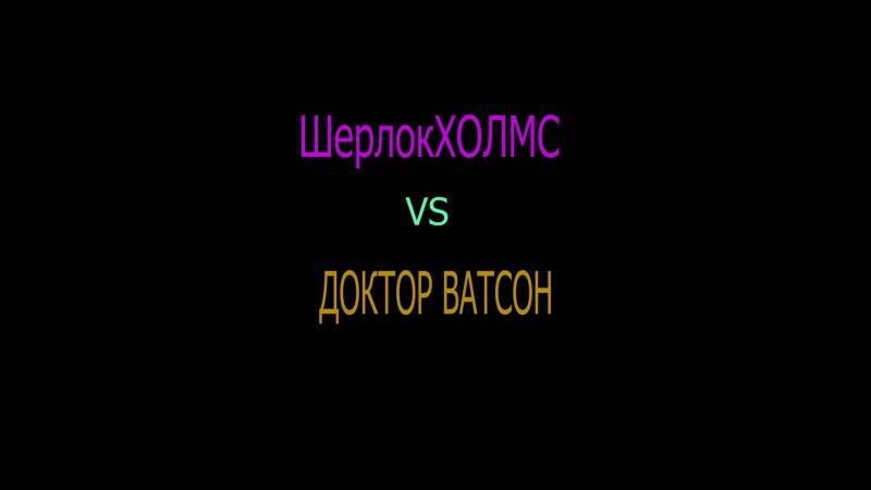 WerlokHolms vs Vatson ( Kazakh rap battle)2wi bolimi