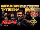 The Order 1886 Sony Playstation 4 Глава 3 Часть 5