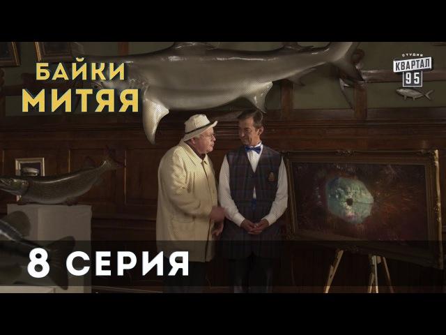 Сериал Байки Митяя, 8-я серия.