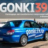 Гонки39.ру - Календарь автоспорта Калининграда