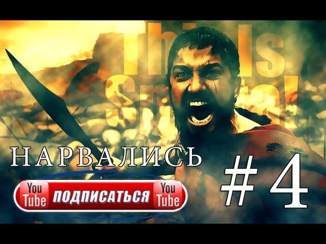 НАРВАЛИСЬ 4 - Бой с TEMPQ