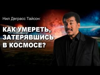 Нил Деграсс Тайсон: Как умереть, затерявшись в космосе