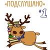 Подслушано в 45 школе (Архангельск)