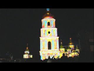 Лазерное шоу / Киев-2015 / HD / Полная версия / Французская весна / Проекция на Софийский собор