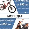 Прокат велосипедов, скутеров  в Севастополе