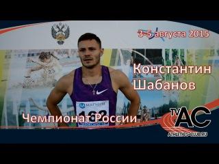 Константин Шабанов - чемпион России 2015 - 110м с/б