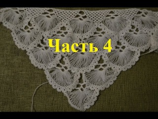 Турецкая шаль, связанная на карточке. Часть 4/5 (Turkish shawl, tied on the card. Part 4)