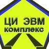 """Клуб сервиса ООО """"ЦИ ЭВМ комплекс"""""""