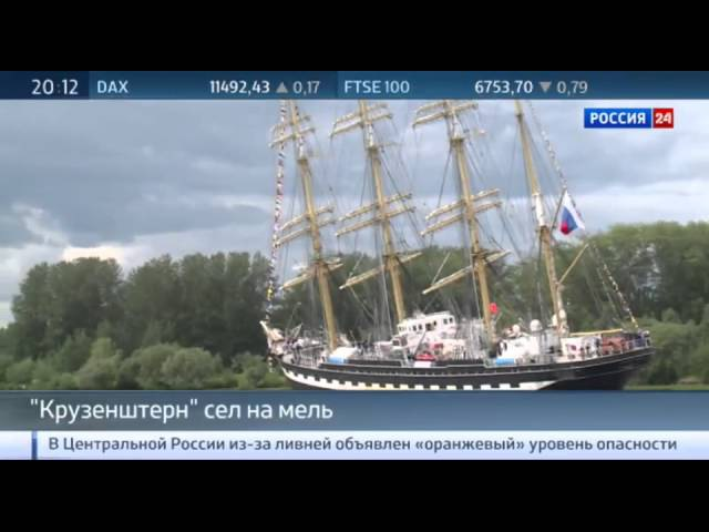 Барк Крузенштерн сел на мель при заходе в порт Архангельска