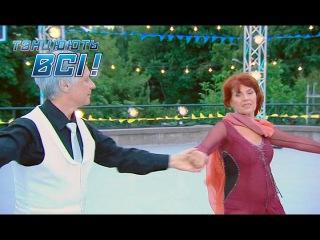 Марина Мазепа — Танцюють всі! — команда «Винегрет» (групповой номер)