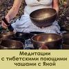 Медитации и массаж поющими чашами в Новосибирске