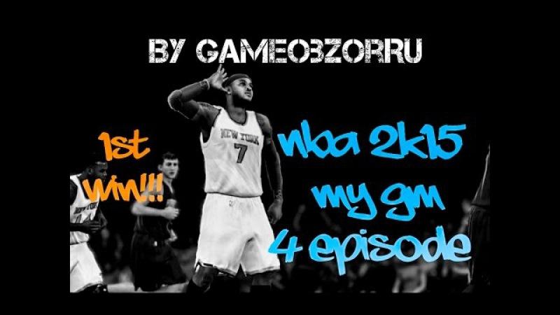 NBA 2K15 MyGM [Карьера Ген.Менеджера] - 4 серия - Первая Победа