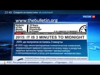 Американские ученые-атомщики: до атомного апокалипсиса осталось 3 минуты