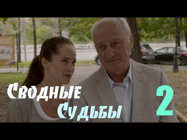 Мини Сериал Сводные судьбы 2 Серия
