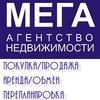 Агентство недвижимости МЕГА Челябинск