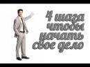 4 необходимых шага для каждого из вас, чтобы начать свое дело (К. Живенков)