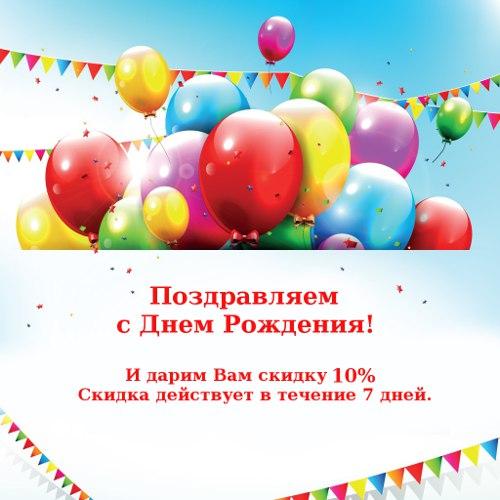 Тексты поздравлений клиентов в день рождения компании