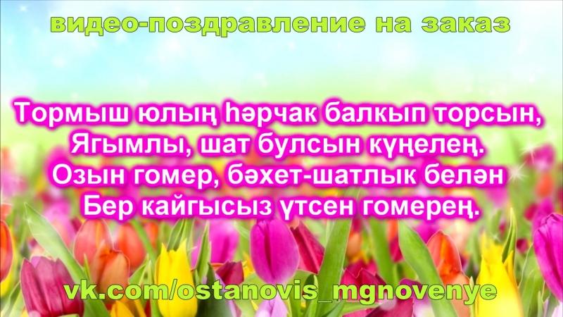 Днем рождения открытка стихи на татарском, для открыток