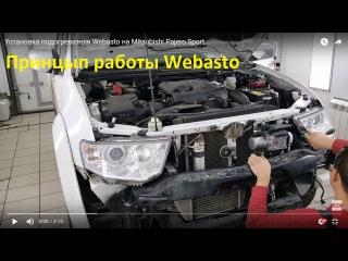 Установка подогревателя Webasto на Mitsubishi Pajero Sport