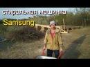 Новая стиральная машинка SAMSUNG Addwash Прикол