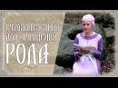 Катерина Веста Отмаливания для очищения Рода