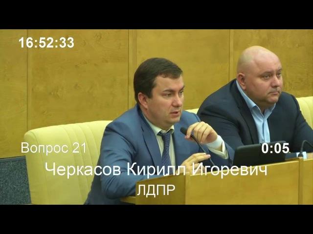Как Единая Россия саботировала закон о национализации ЦБ