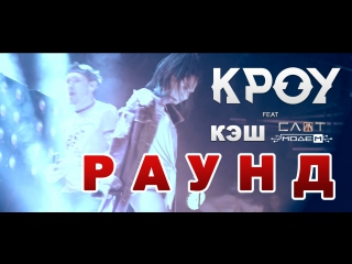 КРОУ - Раунд (Feat КЭШ (Слот))