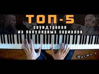 ТОП-5 САУНДТРЕКОВ ИЗ СЕРИАЛОВ | Часть 1 // TOP 5 Soundtracks TV Series | Part 1