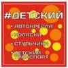 #ДЕТСКИЙ