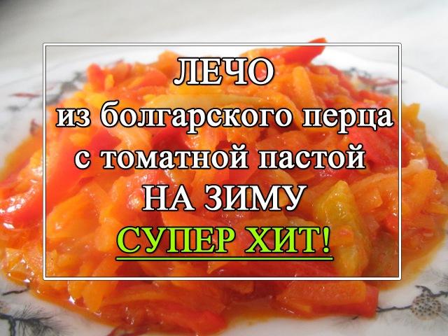 Лечо из болгарского перца с томатной пастой на зиму СУПЕР ХИТ ОЧЕНЬ просто и вкусно