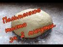 Пельменное тесто за 2 минуты. Готовить вкусно, просто=)