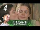 Бедные родственники Серия 4 2012 @ Русские сериалы
