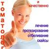 Стоматология в СПб: виниры, лечение зубов