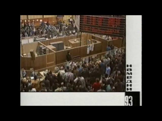 Намедни с Леонидом Парфеновым 1993 полная версия без цензуры