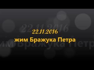 Атлет ТБ  - жими Петра Бражука