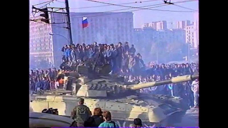 Братья украинцы Вам это ничего не напоминает? Октябрь 1993 года