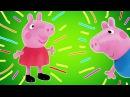 Все серии подряд Свинки Пепы и Джорджа. Мультик из игрушек на русском языке! Свинка Пеппа | Пепа | Пэпа | Пэппа | Peppa Pig