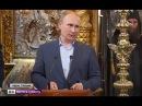 Владимир Путин на Афоне Специальный репортаж