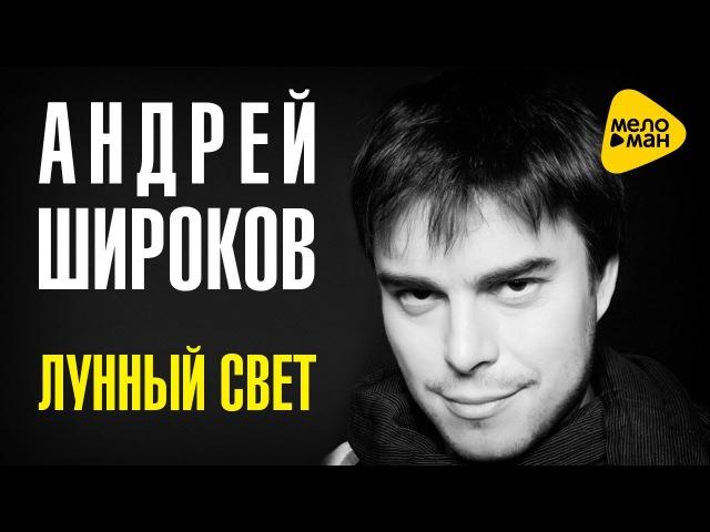 Андрей Широков Лунный свет Official Video