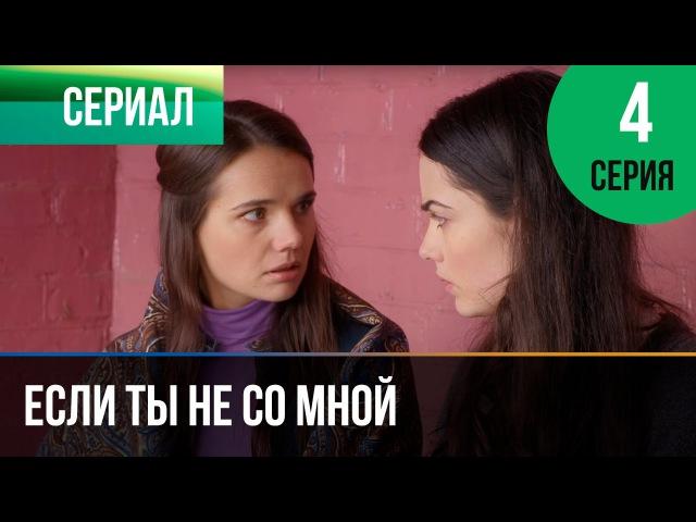 ▶️ Если ты не со мной 4 серия Мелодрама Фильмы и сериалы Русские мелодрамы