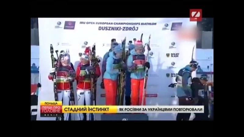 Українські біатлоністи покинули церемонію нагородження коли прозвучав гімн Росії