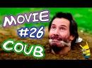 Movie Coub 26 Лучшие кино - коубы. Приколы из фильмов, сериалов и мультиков