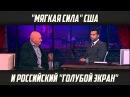 Валентин Семенов. Мягкая сила США и российский голубой экран